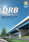 ディスク型高面圧ゴム支承(DRB)