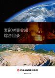 素形材事業総合カタログ(中文)