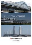 エンジニアリング事業 総合カタログ